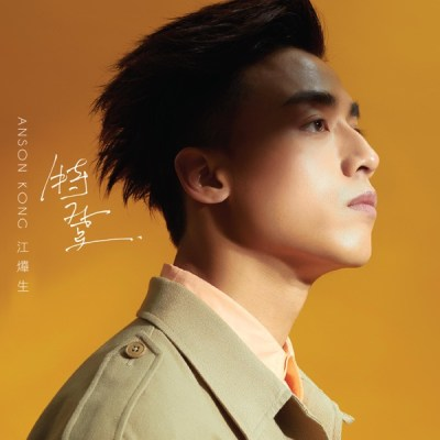 Anson Kong - 特登 - Single