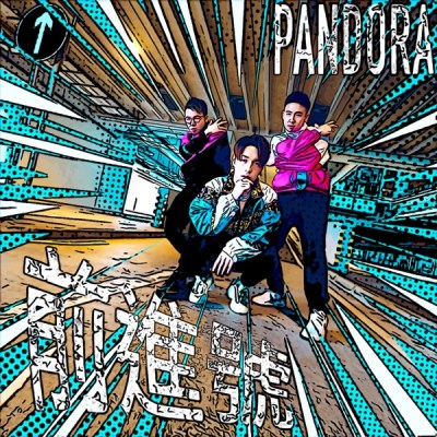 Pandora樂隊 - 前進號 - Single