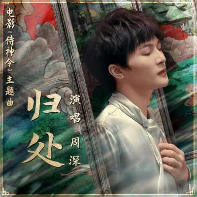 周深 - 歸處 (電影《侍神令》主題曲) - Single