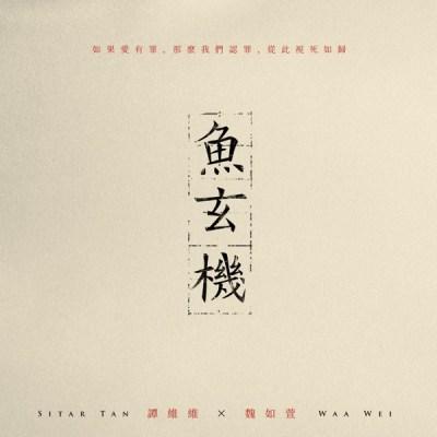 譚維維 - 魚玄機 (feat. 魏如萱) - Single