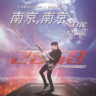 王力宏 - 南京,南京 - Single