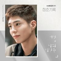 download lagu BAEKHYUN - Every Second