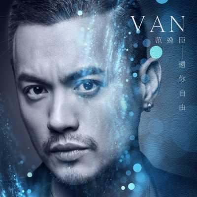 范逸臣 - 還你自由 (電影《海霧》推廣曲) - Single