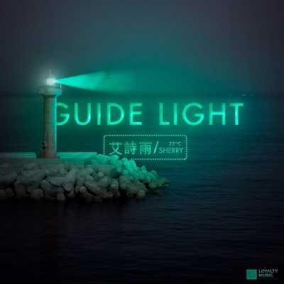 艾詩雨 - Guide Light - Single