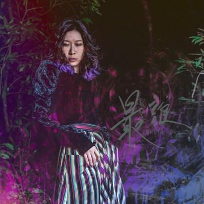 朱紫嬈 - 最愛是誰 (音樂永續 作品) - Single