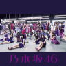 Nogizaka46 - Omoidefirst