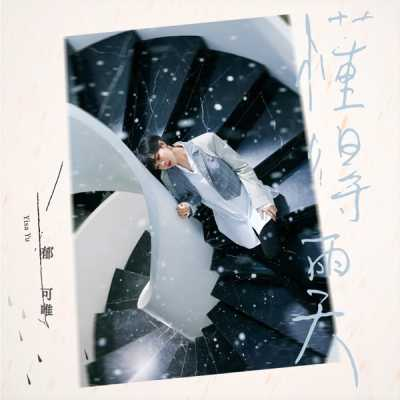 郁可唯 - Through the Rain - Single