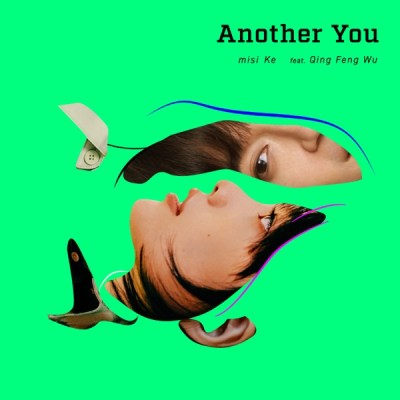 misi Ke 柯泯薰 - Another You (feat. 吳青峰) - Single