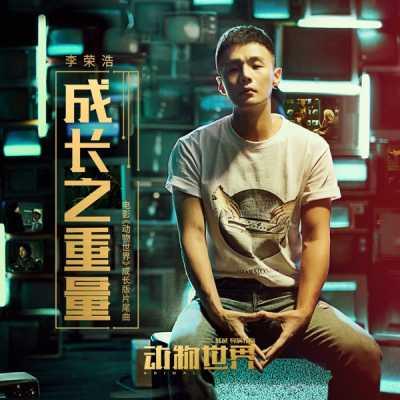 李榮浩 - 成長之重量 (電影 動物世界 成長版片尾曲) - Single