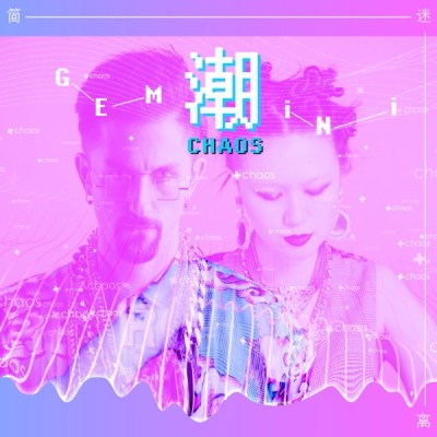簡迷離 - 潮Chaos - Single