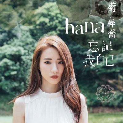 HANA菊梓喬 - 忘記我自己