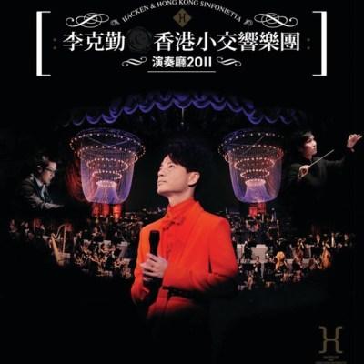 李克勤 - 李克勤.香港小交响乐团演奏厅2011