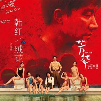 韓紅 - 绒花 (電影 芳華 片尾曲) - Single