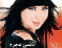 Ya Tabtab Wa Dallaa - Nancy Ajram