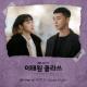 Download V - Sweet Night MP3
