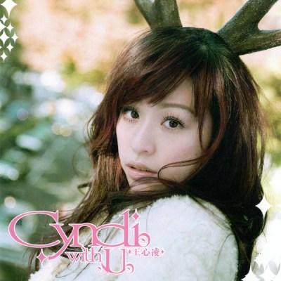 王心凌 - Cyndi With U