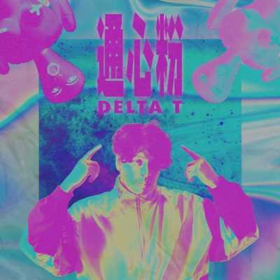 Delta T - 通心粉 - Single