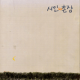 Towner & Town Chief - 가시나무