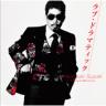 Masayuki Suzuki - Love Dramatic (feat. Rikka Ihara)