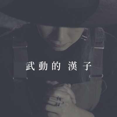 張芸京 - 武動的漢子 - Single