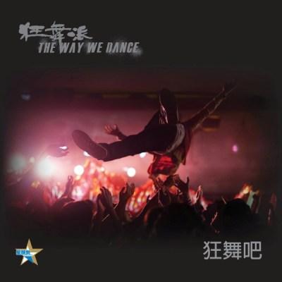 Dough-Boy - 狂舞吧 (feat. 黄宇希) [电影 狂舞派 主题曲] - Single