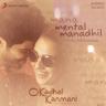 """A. R. Rahman & Jonita Gandhi - Mental Manadhil (From """"O Kadhal Kanmani"""")"""