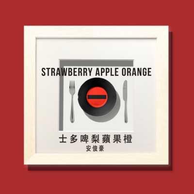安俊豪 - 士多啤梨蘋果橙 (音樂永續作品) - Single