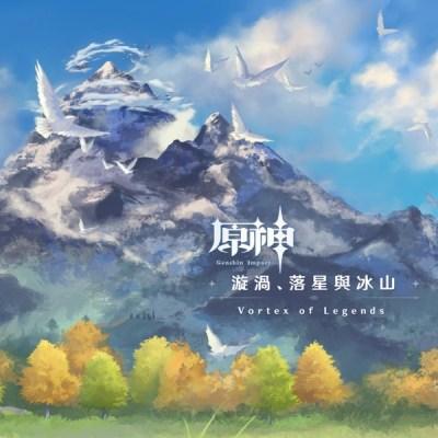 陳致逸 & HOYO-MiX - 原神-漩渦、落星與冰山 (遊戲《原神》原聲音樂)