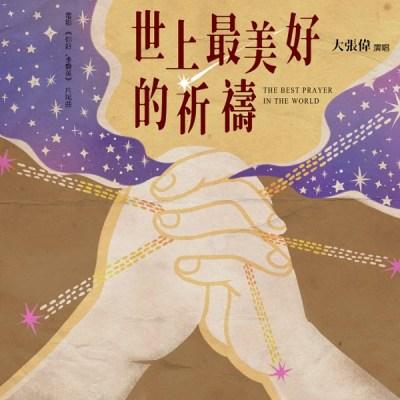 大張偉 - 世上最美好的祈禱 (電影《你好,李煥英》片尾曲) - Single