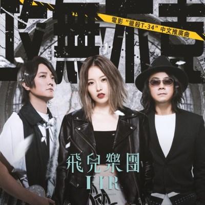 """飛兒樂團 - Invincible (Movie """"T-34"""" promotion song) - Single"""