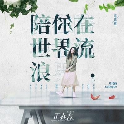 范瑋琪 - 陪你在世界流浪 (電視劇《正青春》片尾曲) - Single