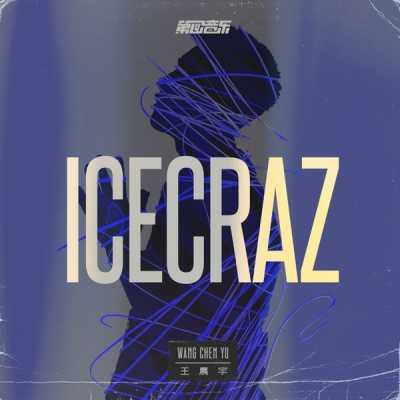 王晨宇IceCraz - ICECRAZ - EP