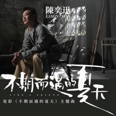 陳奕迅 - 不期而遇的夏天 (電影《不期而遇的夏天》主題曲) - Single