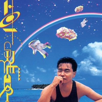 张国荣 - Hot Summer