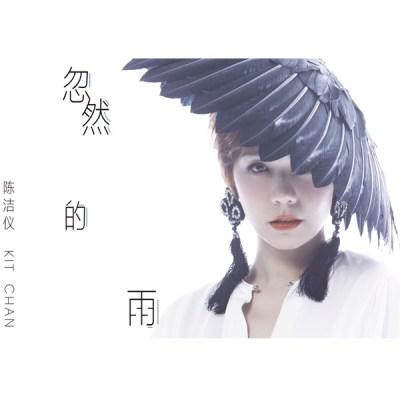 陈洁仪 - 忽然的雨 - Single