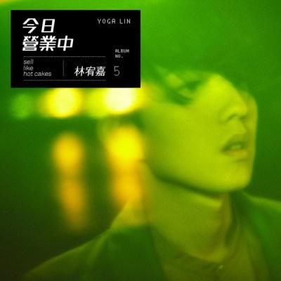 林宥嘉 - 天真有邪 - Single