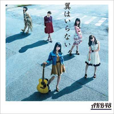 AKB48 - 翼はいらない (Type A) - EP