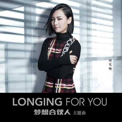 周笔畅 - Longing for You (电影《梦想合伙人》主题曲) - Single