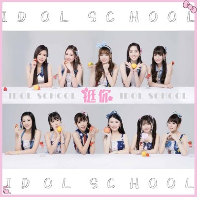 Idol School - 挺你 - Single