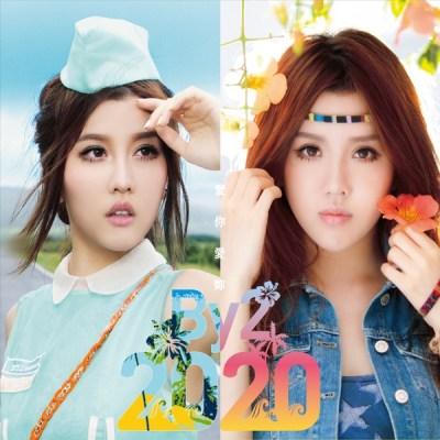 By2 - 2020爱你爱你 - EP
