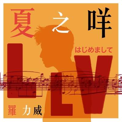 罗力威 - 夏之咩 - EP