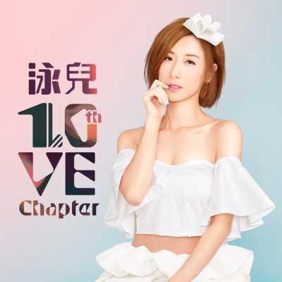 泳儿 - 10VE Chapter