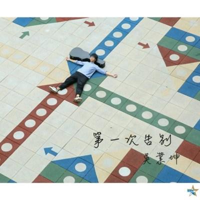吴业坤 - 第一次告别 - Single
