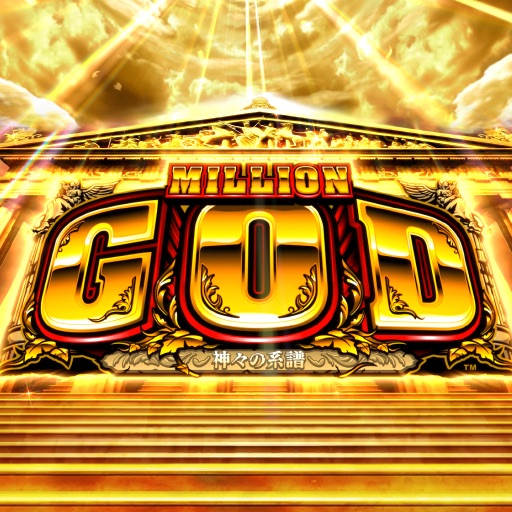 ミリオンゴッド~神々の系譜~