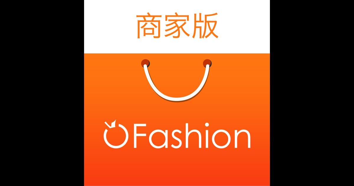 OFashion迷橙商家版 - 時尚買手快速開店實用工具:在 App Store 上的 App