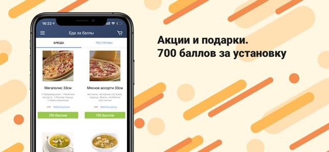 ZakaZaka – доставка еды Screenshot