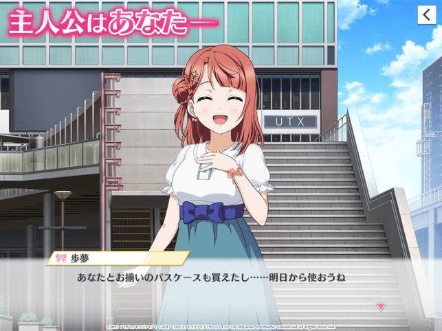 ラブライブ!スクールアイドルフェスティバルALL STARS Screenshot