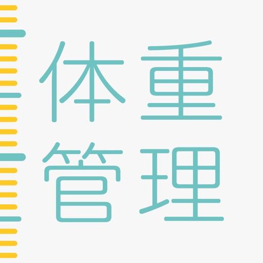 妊娠・体重管理と赤ちゃんの体重・身長の成長記録アプリ【特許】無料アプリ