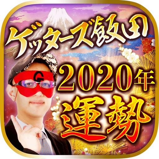 【2020年の運勢】ゲッターズ飯田の占い