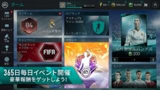 FIFAサッカースクリーンショット5